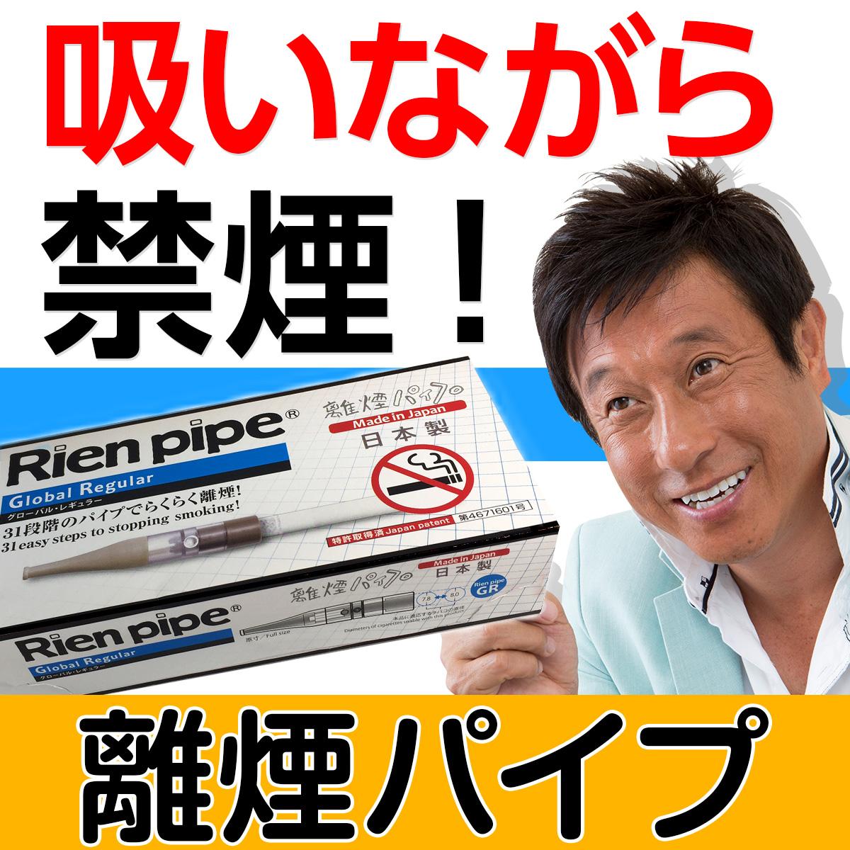 吸いたい気持ちをガマンせず禁煙! 離煙パイプ GR GS 31本セット| いつもの タバコ 日本製 禁煙グッズ 吸いながら 簡単 らくらく 無理なく禁煙 イライラしない 楽な禁煙 離煙 ニコチンパッチ とは違う 禁煙パイプ