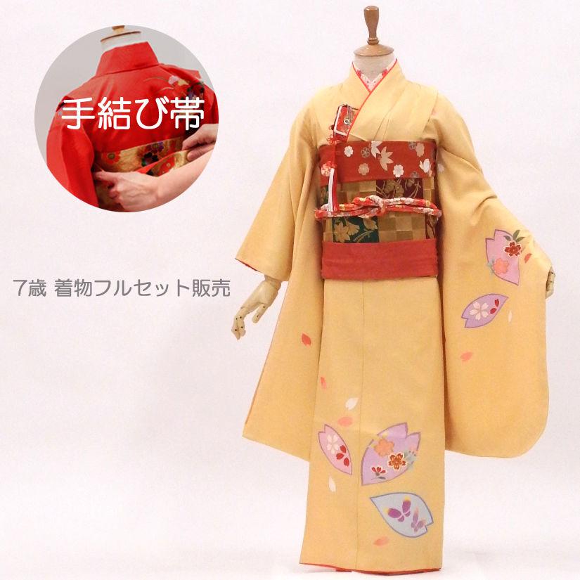 七五三 フルセット 7歳 【販売】【中古】希少な表地正絹のきもの 桜はんなり和風シンプル クリーム色