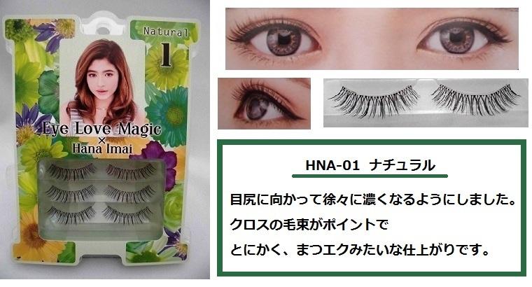 dd26c560c24 e-make: ☆ Imai China produced by ☆ I love magic Eyelash 3 P: 6 ...