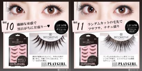 Popular decorative is rush! PLAY GIRL a new package renewal! Eyelash extensions and false eyelashes make selfish eyes manufacturing according to the mood of the day