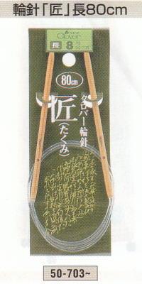 クロバー 特価キャンペーン 輪針 匠 長80cm6号~15号 全商品オープニング価格