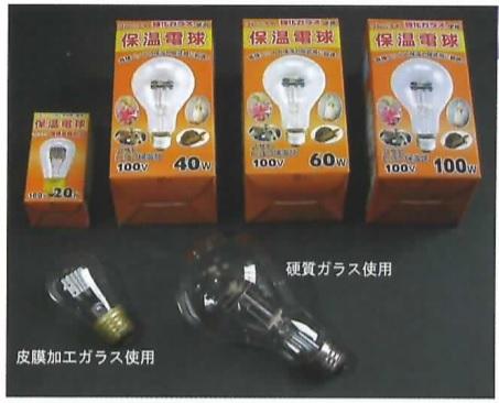 旭光電機 ヒヨコ保温球 ヒヨコ保温電球40W 20本セット