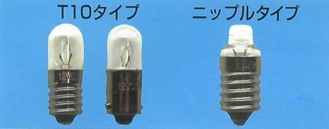 旭光電機 スーパーセール パイロットランプ T10タイプ T10 8V-0.15A 激安通販専門店 S-9-1 100本セット