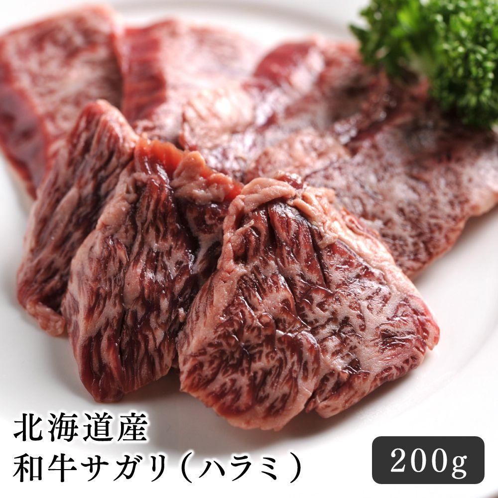 和牛 焼肉 bbq 定価の67%OFF 国産 北海道産一頭の和牛からわずかしか取れない希少部位 肉質のやわらかさと脂の旨味は極上です 北海道産 職人が肉の目を見ながら手切りしているので 口の中で溶けるほどのやわらかさ は bbqでお楽しみ下さい 現品 ハラミ 和牛サガリ 200g肉の卸問屋あおやまだからこそ仕入れることができる北海道産の牛サガリ