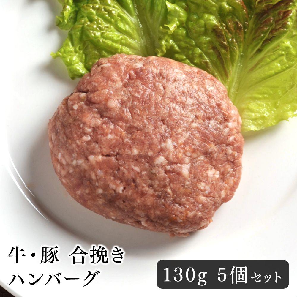ハンバーグ 肉 国産 北海道産和牛の中でも運動量が多く 旨味の強いネックやスネの部分を使用 サービス 粗く挽くことで食感を活かしています 牛 130g 牛肉と豚肉のバランスが絶妙 合挽きハンバーグ 豚 豚肉の合挽きハンバーグは 職人が一つ一つ手ごねでつくるお肉屋さんのハンバーグをご家庭で手軽にお楽しみ下さい 5個セット北海道のお肉屋さんあおやまの牛肉 販売実績No.1