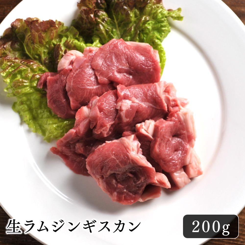 ラム肉 超人気 ジンギスカン 羊肉 生ラム ジンギスカン鍋 焼肉 bbq プロの目利きと職人の技術で愛されているラム肉を ラム肉の旨味を充分に感じられる厚さにスライス 最新アイテム ジンギスカンや焼肉 生ラムジンギスカン200g北海道のお肉屋さんあおやまのラム肉は 赤身のコクと脂の甘さを楽しめます 職人が一枚一枚丁寧に手切りしているのでやわらかい bbqでお楽しみ下さい