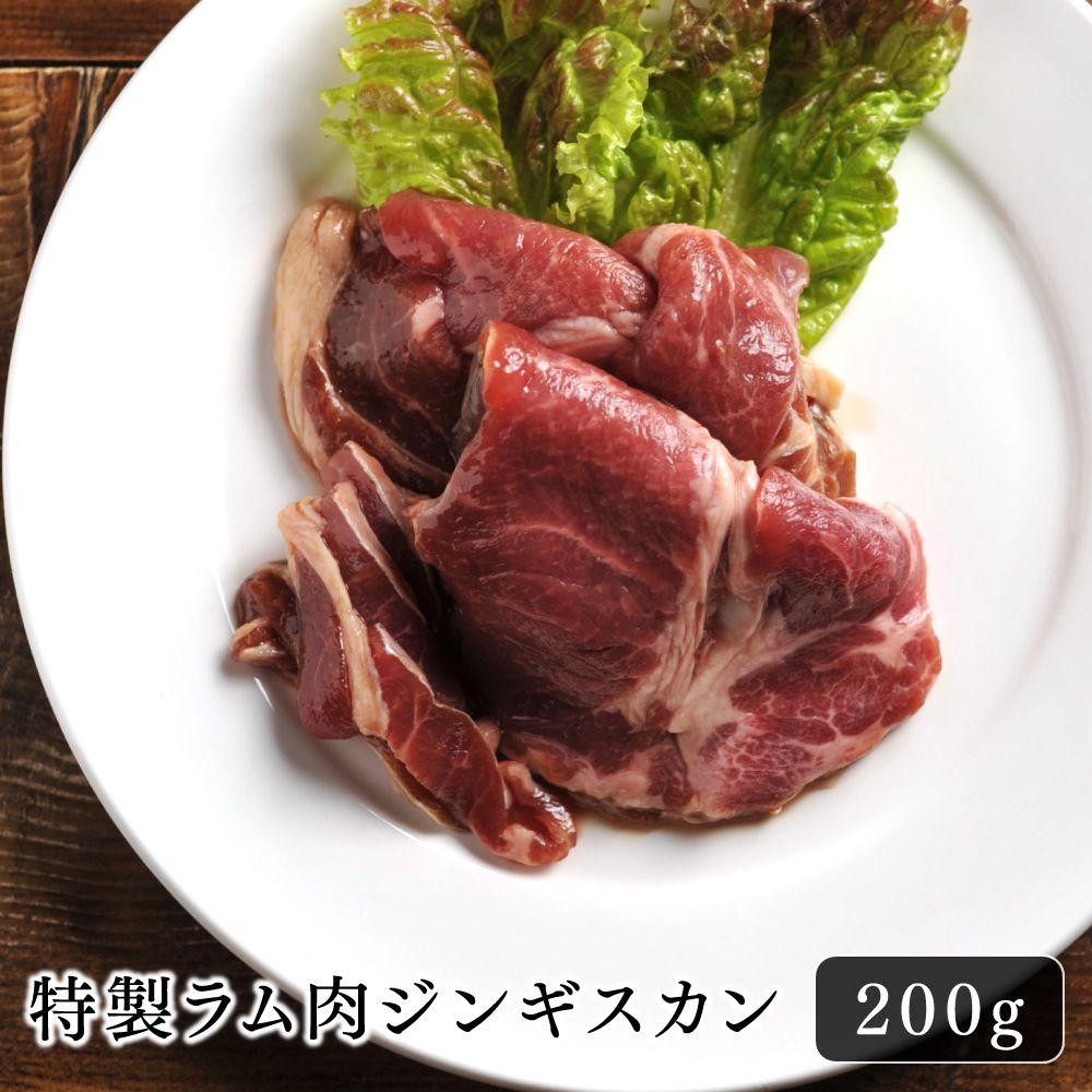 ラム肉 ジンギスカン 羊肉 ジンギスカン鍋 タイムセール 再再販 焼肉 bbqあおやまの人気商品 味付きなので 200g北海道のお肉屋さんあおやまの創業より変わらぬ秘伝のたれにつけ込んだラム肉は 甘みがあって噛まなくてもとけるくらいのやわらかさ 新鮮なお肉に味付けをしているので肉の良さが引き立っています 特製ラム肉ジンギスカン ラム肉は初めてという方にもおすすめ 届いたら焼くだけ