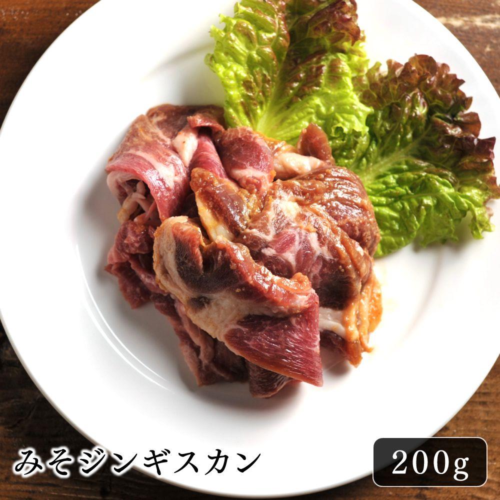 ラム肉 ジンギスカン 羊肉 ジンギスカン鍋 焼肉 bbq珍しいみそ味のジンギスカンは一度食べたら病みつきに お子様も楽しめます みそジンギスカン 200g北海道のお肉屋さんあおやまならではの全国的にも珍しいみそ味のジンギスカン ピリ辛ですが辛すぎないので 百貨店 正規品 ジンギスカンに合うように改良された特製のみそだれはやみつきに ご購入頂いたお客様からも好評です