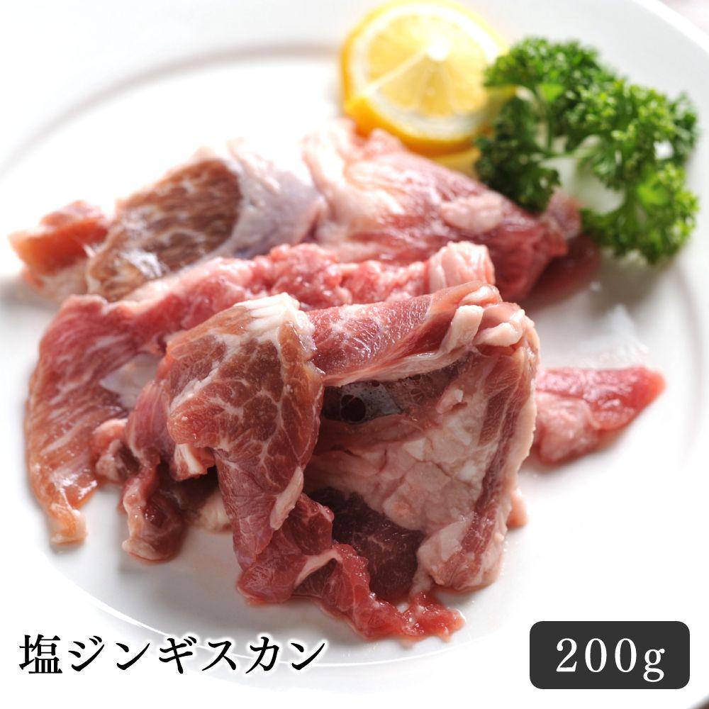 ラム肉 ジンギスカン 羊肉 ジンギスカン鍋 焼肉 bbqラム肉の旨味を引き出す塩だれは塩と日本酒をベースに作りあげているので 特価キャンペーン やわらかくジューシー 使用しているのはラムロールで 塩だれとの相性抜群 塩ジンギスカン 200g北海道のお肉屋さんあおやまならではの塩だれにつけ込んだジンギスカン ラム肉の風味を消さない塩だれが絶品です 噛めばお肉の旨味が広がります 商品