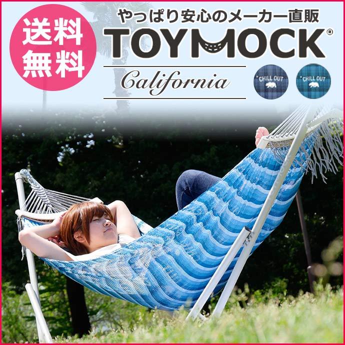 自立式ハンモック ポータブル アウトドア TOY MOCK トイモック California [倉庫A] (メール便不可) 4000円以上 送料無料 あす楽