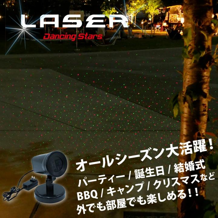 キャンプ ライトアップ イルミネーション 屋内 屋外 アウトドア フェス レーザー STAR LASER ACアダプタータイプ まとめ買い 大量買い ノルコーポレーション [倉庫A] (ネコポス不可) 4000円以上 送料無料