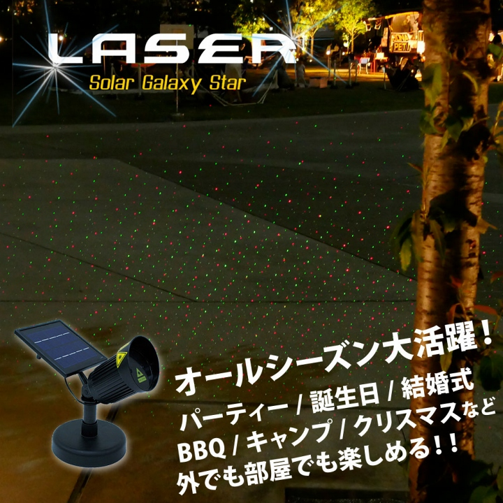 キャンプ ライトアップ イルミネーション 屋内 屋外 アウトドア フェス レーザー STAR LASER ソーラータイプ ノルコーポレーション [倉庫A] (ネコポス不可) 4000円以上 送料無料 あす楽