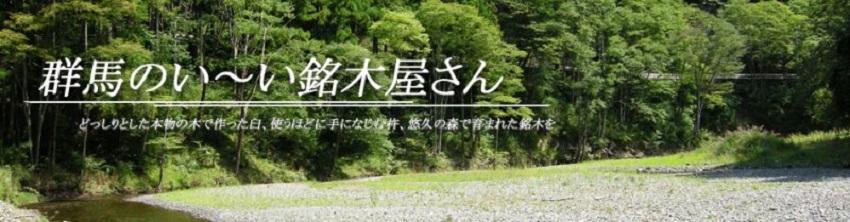 群馬のいい銘木k.kurosawa:木工デザイン作家k.kurosawaハンドメイド無塗装で安心、安全な玩具。