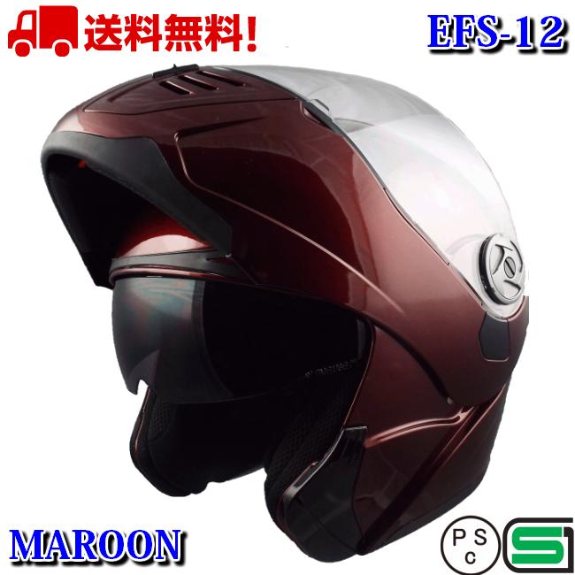 EFS-12 MAROON システムフルフェイスヘルメット インナーバイザー付きフルフェイス インナーバイザー インナーバイザー付きヘルメット 送料無料 バイク ヘルメット 全排気量 原付 シールド フルフェイスヘルメット インナーシールド付 e-met E-MET