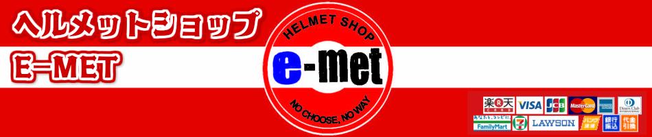 ヘルメットショップ E-MET:バイク用ヘルメットの販売