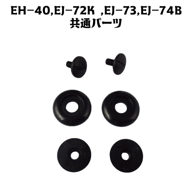 EH-40 EJ-72K EJ-73 セール EJ-74B共通パーツ 有名な