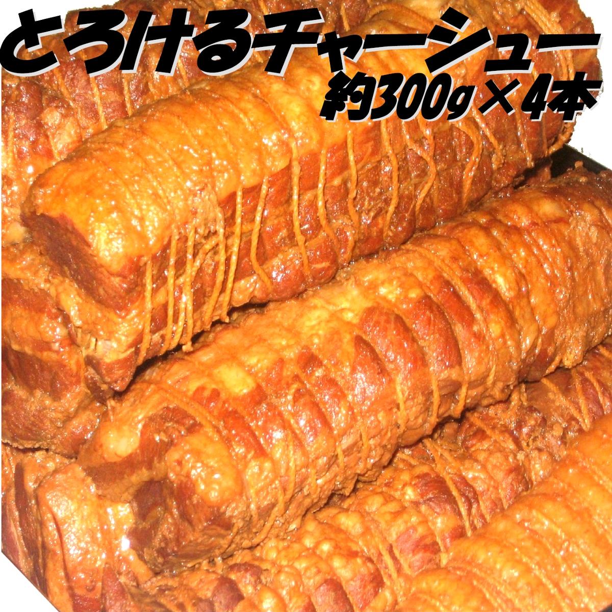 デイリーランキング1位獲得 ZIP とくダネなどたくさんの取材が来ました プロも使うリピーター続出のとろけるチャーシュー 安売り 送料無料 中華専門店みんみんのプロも使うとろけるチャーシュー300g×4本 焼豚 煮豚 のし おせち ラーメン チャーハン 日本産 お歳暮