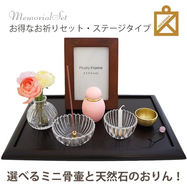 オープンタイプのミニ仏壇と仏具セット お祈りセット (お偲び揃えステージ、ミニ骨壷、おりん) 送料無料