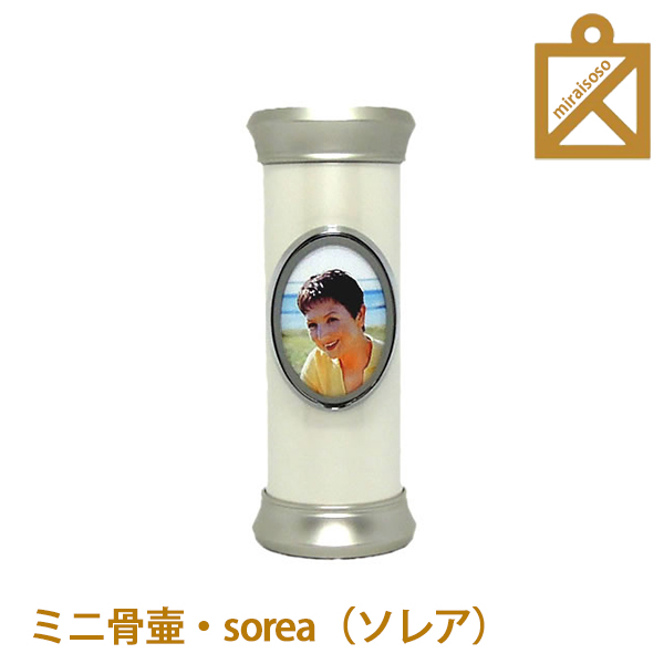 完全防水のミニ骨壷|soreaソレア01M(自宅墓、自宅納骨)