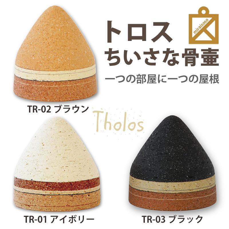 小さな分骨用【ミニ骨壷・トロス】3色から選べます(自宅納骨)