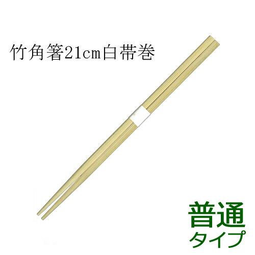 竹箸 角 白帯巻(21cm)業務用 3000膳