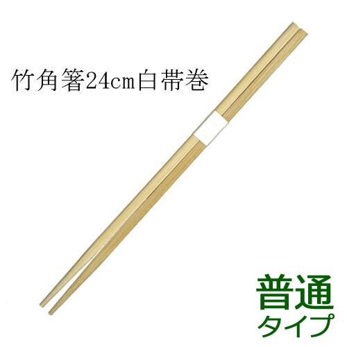竹箸 角 白帯巻(24cm)業務用 3000膳