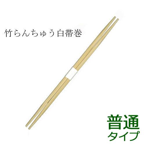 竹箸 らんちゅう 白帯巻(24cm)業務用 3000膳