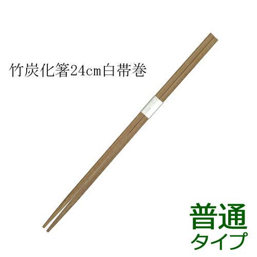 竹箸 炭化箸 角 白帯巻(24cm)業務用 3000膳