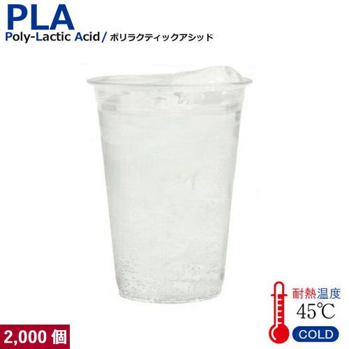 【270ml】プラカップ9オンス SW77 PLA 270ml 100個
