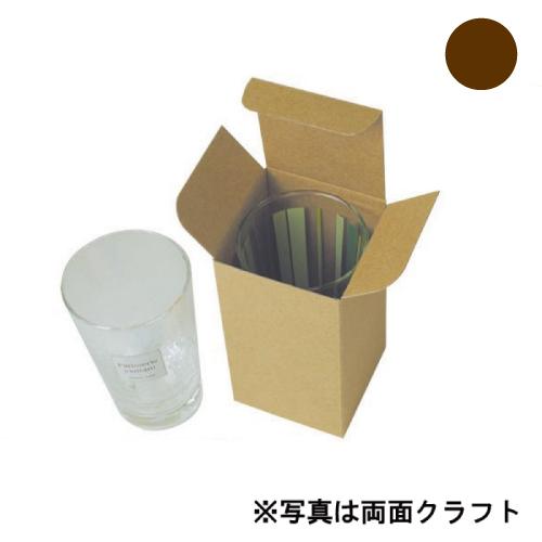 お好みBOX 1(ダークブラウン)200枚
