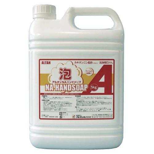★アルタンNAハンドソープ 5kgボトル 3本入