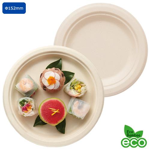 HEIKO 使い捨て 紙皿 業務用 エコバンブー プレート(BPF-15)1000枚