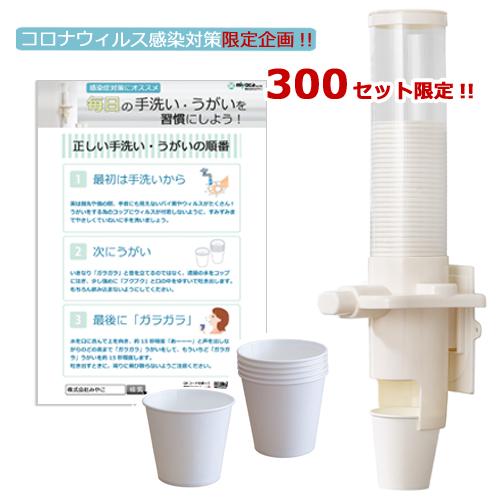 紙コップ ホルダー セット 登場大人気アイテム 数量限定販売 コロナウィルス COVID-19 ガラガラうがいセット 対策 送料無料お手入れ要らず 3oz