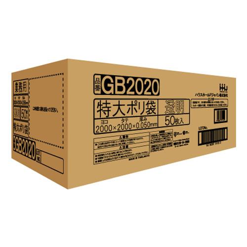 【超特大サイズポリ袋】 特大ポリ袋 LLDPE 厚み0.05×2000×2000mm[透明]50枚