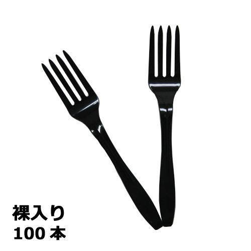 MYC fork 使い捨てフォーク 爆売りセール開催中 保障 16cm フォーク ブラック 100本 裸入 160mm