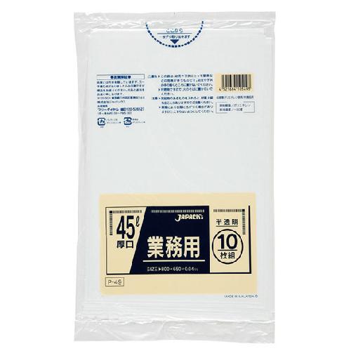 乳白_ゴミ袋45L_LD厚み0.04×650×800mm[乳白半透明]厚手 400枚(非食品用)(包装デザインは変わる場合が御座います。)