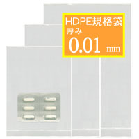 HD01規格袋(No.9)150×250mm 2000枚