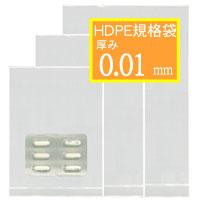 ポリ袋_ビニール袋_半透明_業務用 HD01規格袋 No.12 2000枚 安値 230×340mm 正規品