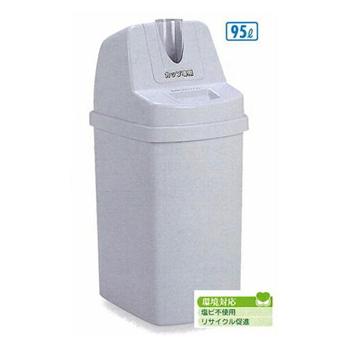 カップ回収容器 95L ゴミ箱