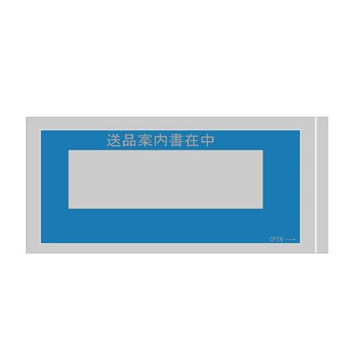 デリバリーパック(L-200)送品案内書在中2000枚(105x190+10mm)