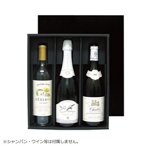 シャンパン・ワイン兼用ギフト箱3本用 50枚(K-940)