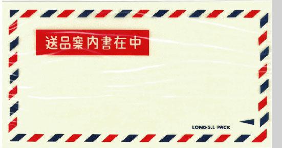 【送料無料】デリバリーパック(L-104)送品案内書在中2000枚(125x225+10mm)