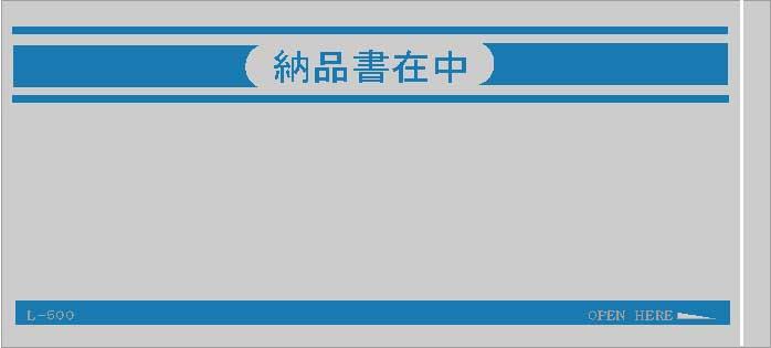 デリバリーパック(L-500)納品書在中2000枚(125x225+10mm)