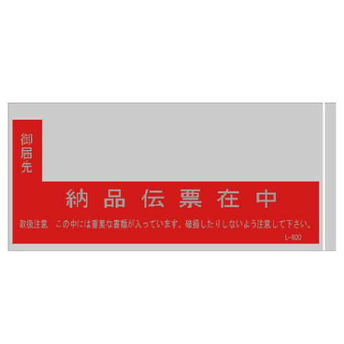 【送料無料】デリバリーパック(L-600)納品伝票在中2000枚(125x225+10mm)