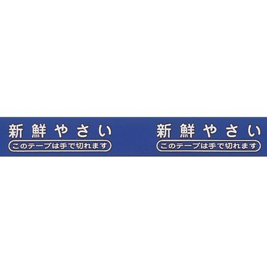 【送料無料】結束テープ 新鮮やさい(紫)18mm×50m 120巻