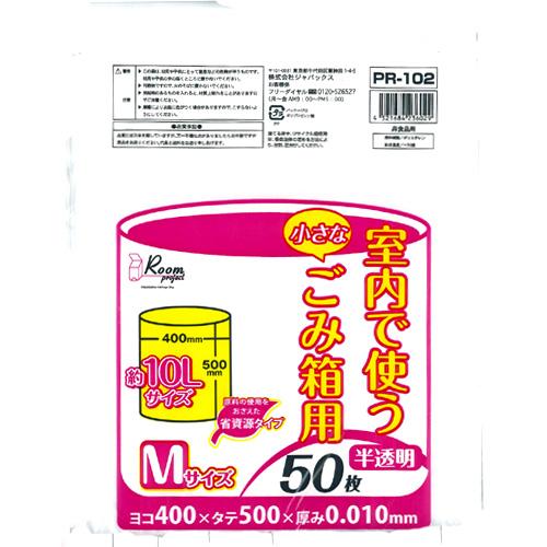 半透明_ゴミ袋_室内用ゴミ袋(M)厚み0.01×400×500mm 3000枚(非食品用)(包装デザインは変わる場合が御座います。)