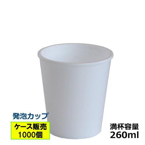 発泡カップ(A-250)ホワイト 1000個