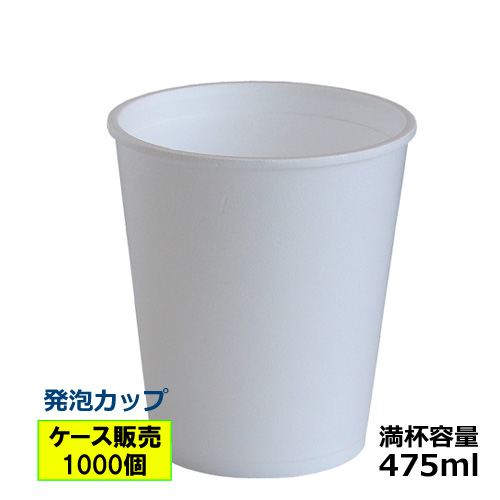 【個人宅配送不可】【返品不可】発泡カップ(A-450)ホワイト 1000個