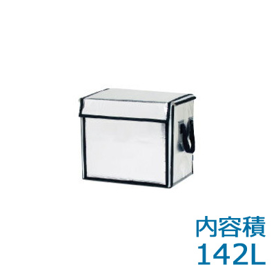 142L 大型保冷バッグ ネオカルターA-8 700x450x450mm