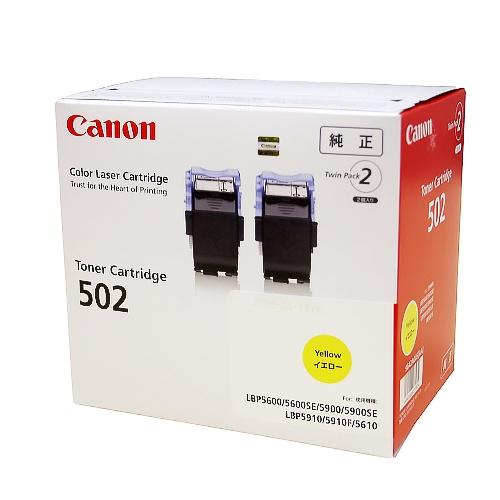 【純正】Canon(キャノン)トナーカートリッジ502 イエロー 2本 / 4960999277974【返品不可商品】